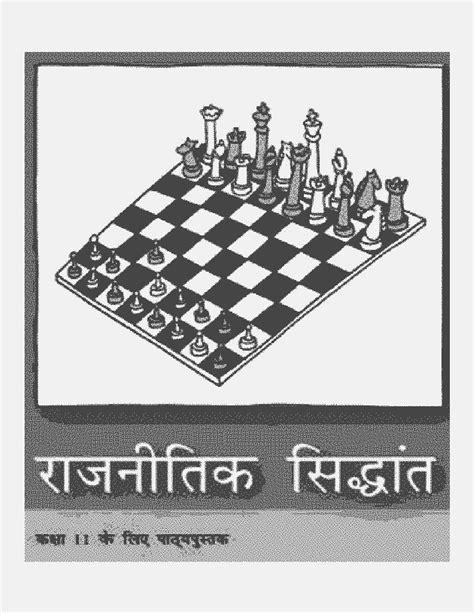 Political science ncert class 6 book pdf
