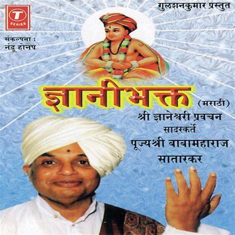 happy birthday mp3 download waptrick download mp3 song of satinder sartaj sai