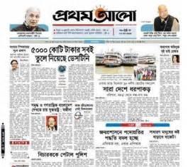 Proton Alo File Prothom Alo Jpg