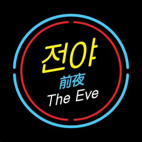 download mp3 exo the eve exo 전야 前夜 the eve instrumental