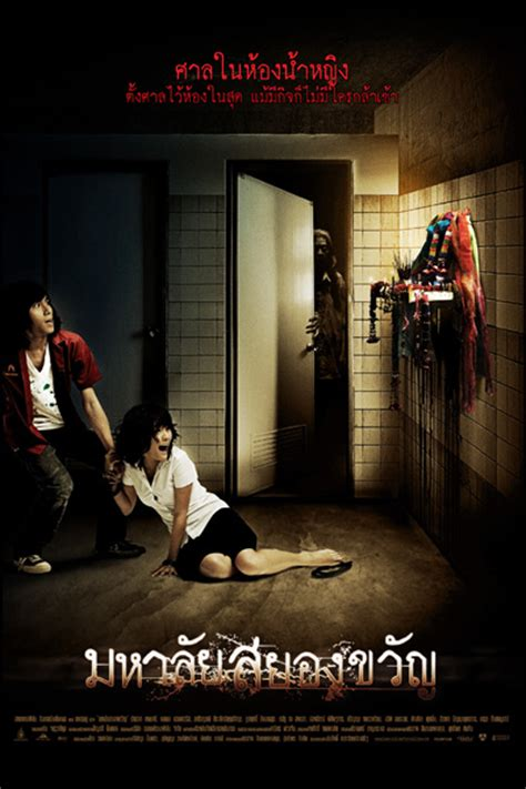 download film horor thailand haunted universities thailand 2009 haunted universities mahalai sayongkwan