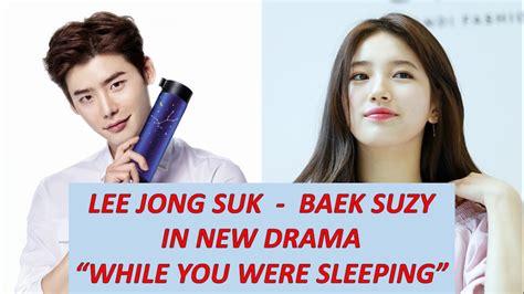 drama lee jong suk youtube bae suzy and lee jong suk in new upcoming korean drama
