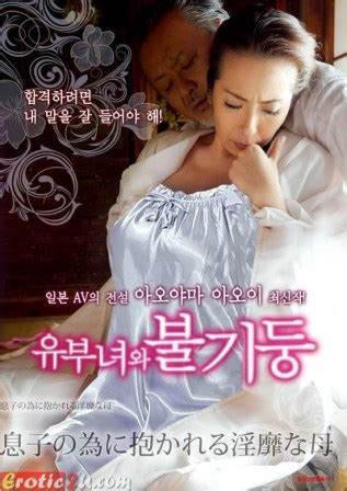 film semi ns21 immoral mother who dedicated herself for her son 2015