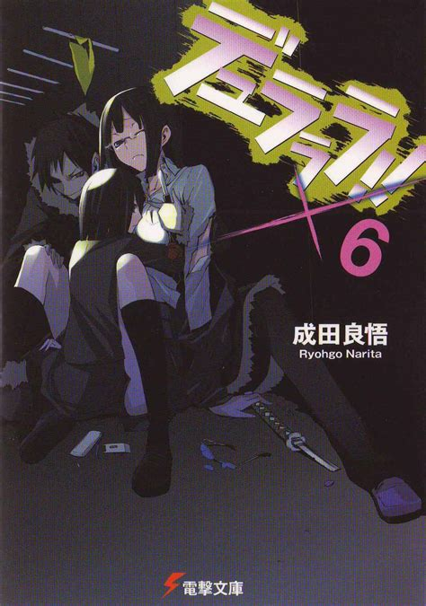 durarara vol 8 light novel durarara novel books image durarara light novel v06 cover jpg durarara