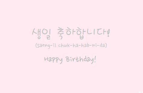 Korean Birthday Quotes Korean Happy Quotes Quotesgram