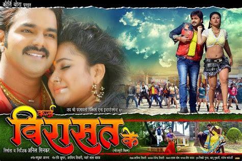 biography movie download karz virasat ke bhojpuri movie new poster feat pawan singh
