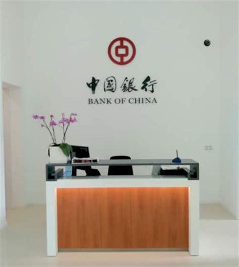 bank of china deutschland bank of china niederlassung m 252 nchen 中国银行 德国