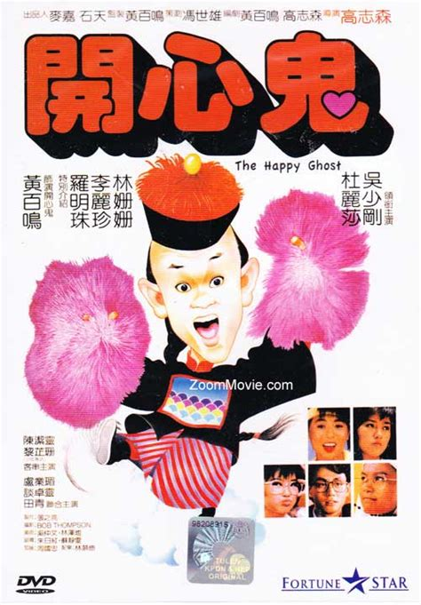 film china happy ghost happy ghost dvd hong kong movie 1984 cast by raymond