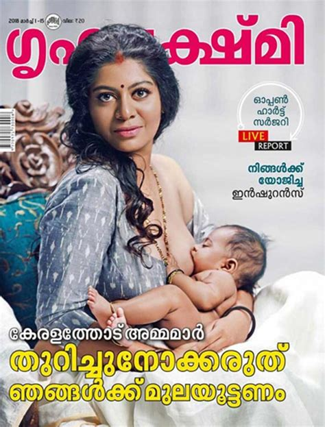 malayalam gossip sites malayalam actress gilu joseph breastfeeds a baby for a