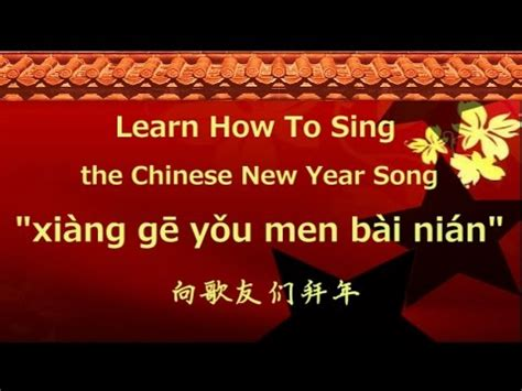 hakka new year song learn how to sing new year song new year