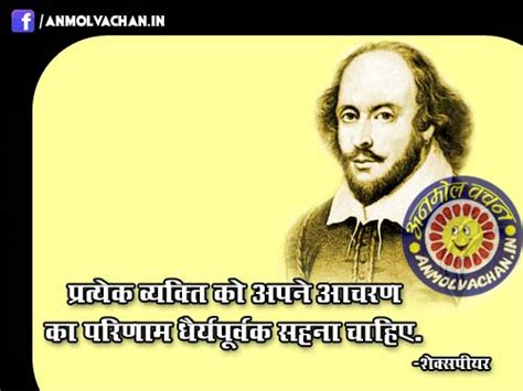 shakespeare biography in hindi best quotes by william shakespeare hindi images anmol