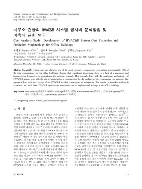 Methodologies For Service Prediction Of Buildings cost analysis study development of hvac r system cost