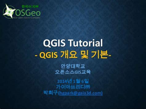 qgis tutorial ppt qgis 기초