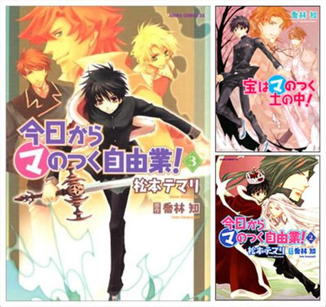 light novels kyou kara maou king from now on