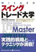 the master swing trader toolkit pdf pan ウィザードブックシリーズ第178弾 スイングトレード大学