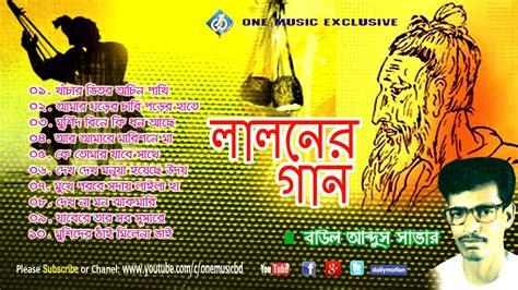 bengali baul songs lalon geeti bengali baul songs lalon geeti audio jukebox ল লন র গ ন
