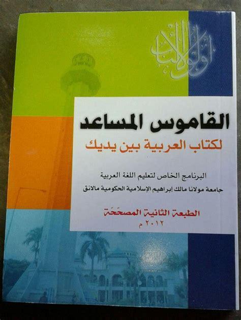 Kamus Arab Munjid Cover Asli buku kamus al arabiyyah baina yadaik toko muslim title