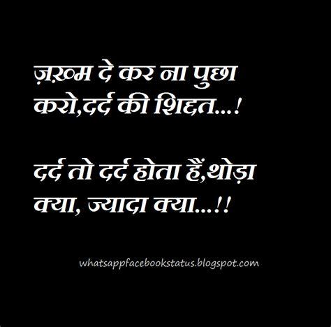 facebook attitude shayari jakhm dard hindi whatsapp facebook status shayari