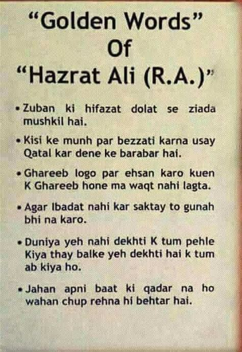 hazrat usman biography in english 53 best hazrat ali quotes images on pinterest hazrat ali