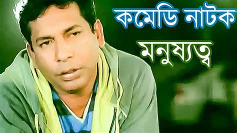 Bangla Natok | bangla natok monushotto 2015