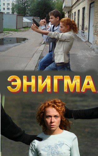 film zu enigma энигма сезон 1 2000 смотреть онлайн или скачать сериал