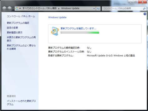 one update はてなブックマーク windows updateが 更新プログラムを確認しています から進まない