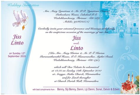 invitation cards for marriage in format sle wedding invitation cards kerala gallery