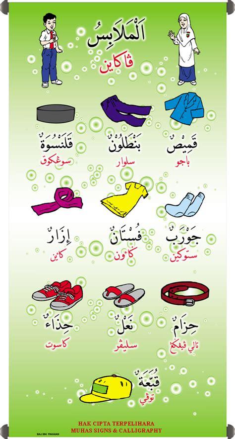 Baju Kemeja Dalam Bahasa Arab muhas signs bunting panitia bahasa arab unit j qaf
