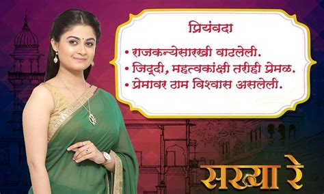serial colors sakhya re tv serial colors marathi marathi