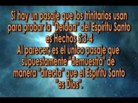 que es hacer santo 4 youtube 191 prueba hechos 5 3 4 que el esp 237 ritu santo es dios youtube