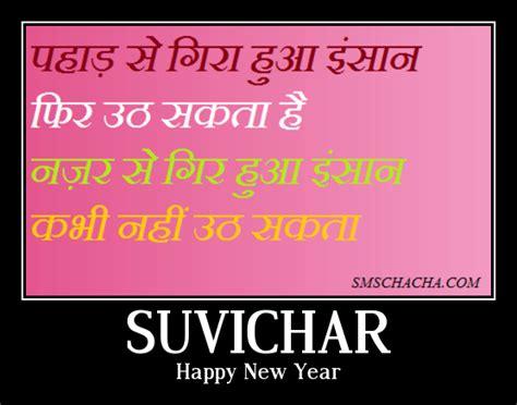 watsapp new life suvichar hindi suvichar wallpaper picture sms status whatsapp facebook