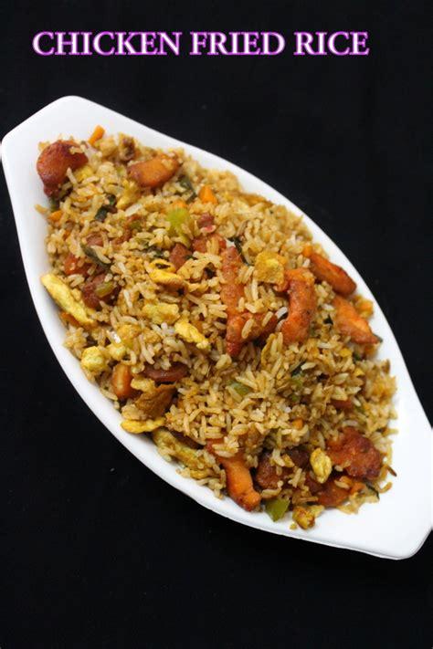 chicken fried rice recipe fried rice