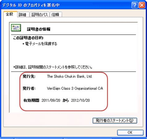 vrsn bank 電子署名付き電子メール s mime microsoft outlook express windows live