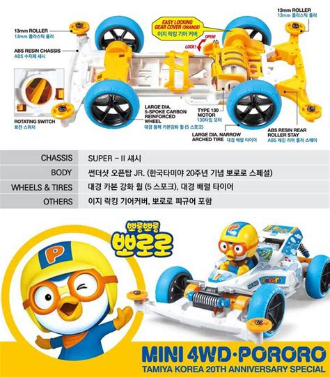 92336 Pororo By Stb Tamiya tamiya 92336 mini4wd pororo tamiya korea 20th