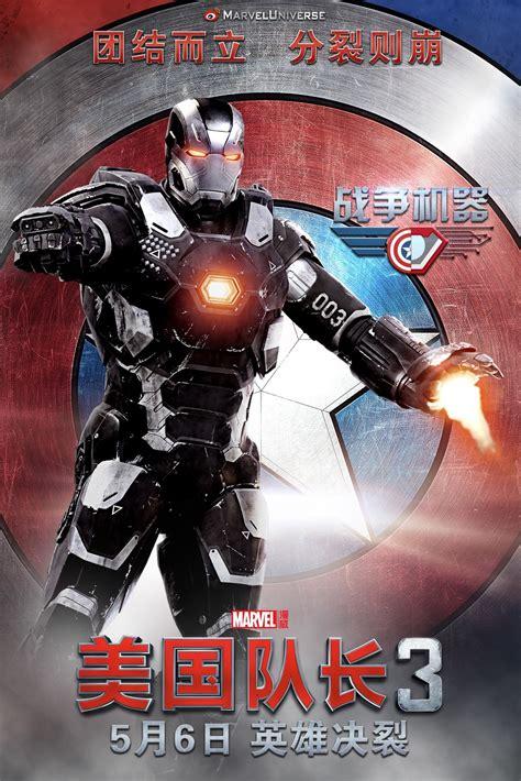 Kaos Captain America Civil War Capt 13 captain america civil war dvd release date redbox netflix itunes
