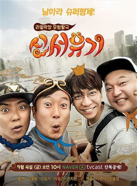 dramacool new journey to the west 4 south korean variety show new journey to the west off to