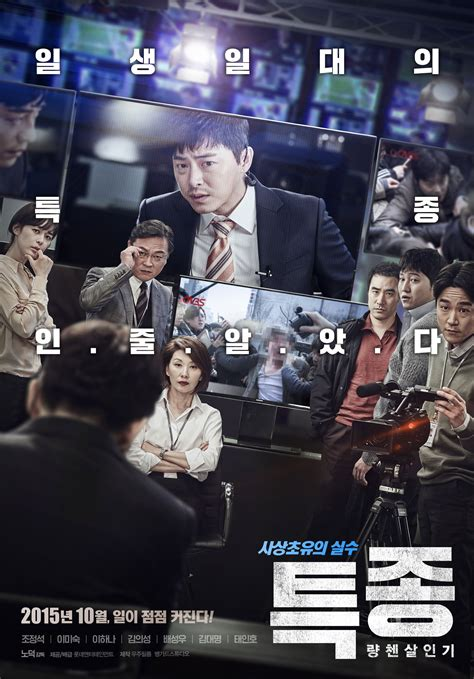 tattoo korean movie eng sub the exclusive beat the devil s tattoo cast korean movie