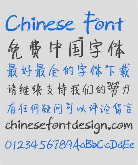 chinese pattern font chinese handwritten style font simplified chinese free