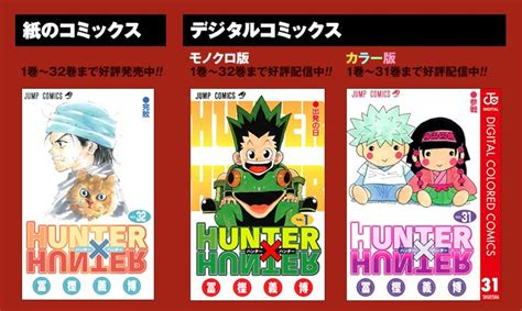 hunter x hunter return and retire hunter x hunter return newhairstylesformen2014 com