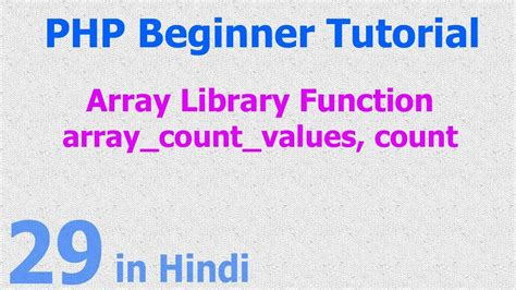 php tutorial youtube in hindi 29 php array function count array values repeated