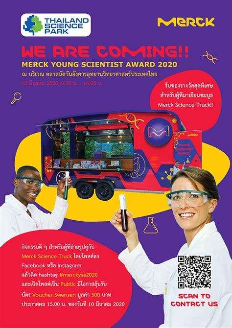 proposal merck young scientist award