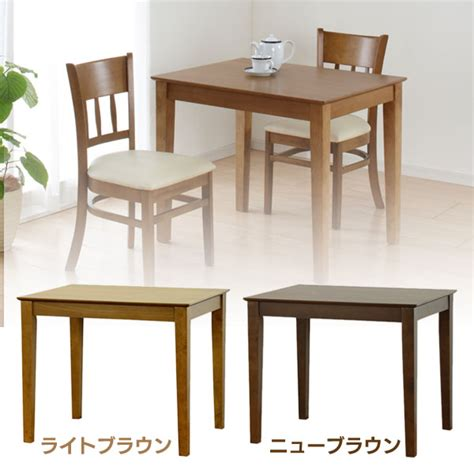 bbstyle rakuten global market dining table march 85 2