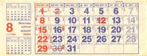 Calendrier Thai Thai Lunar Calendar Calendar Wiki Fandom Powered By Wikia