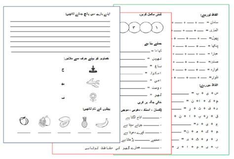 urdu practice worksheets  year  unleashing