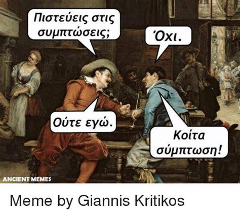 Meme Creatro - ancient memes 28 images memes ancient aliens image