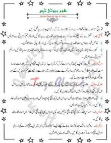 home tips home tips home tips in urdu