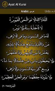 download nada dering ayat kursi mp3 download ayat al kursi آية الكرسي apk to pc download