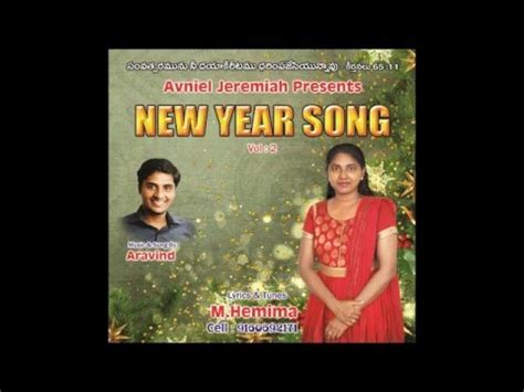 new year vachessindi song telugu new year song mamathanu ragalu