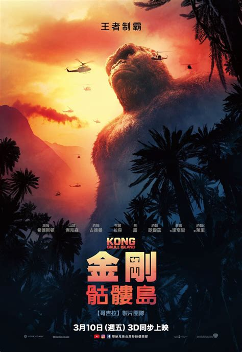 film online kong skull island pics of kong skull island by brie larson s character