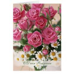 russian birthday roses and camomiles zazzle
